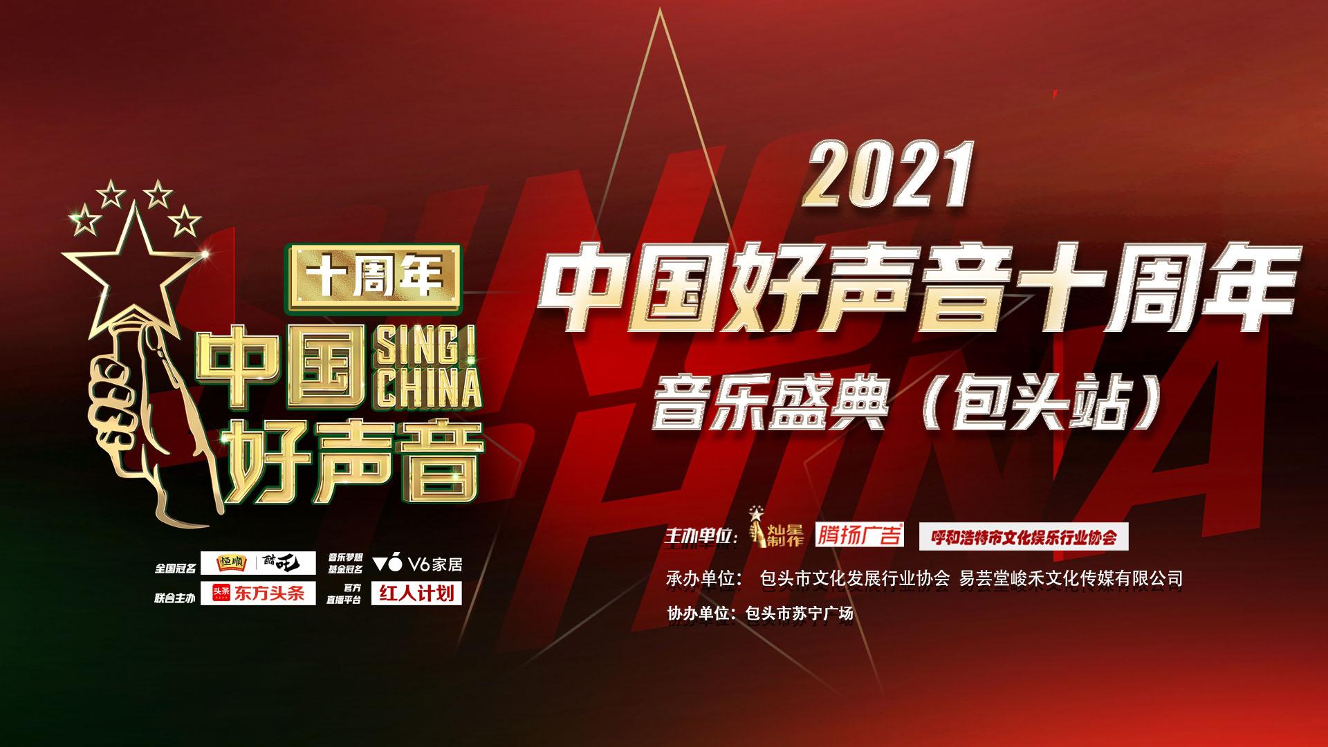 2021年中国好声音十周年音乐盛典包头